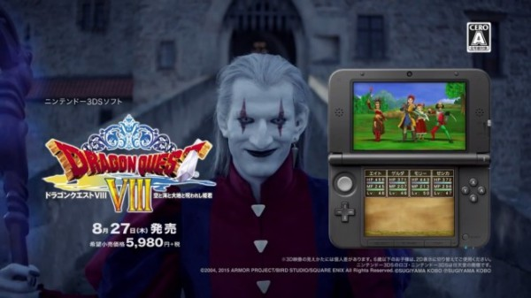 dragon-quest-viii-commercial